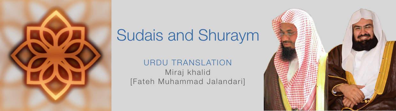 Sudais and Shuraym With Miraj khalid [Fateh Muhammad Jalandari]-Urdu