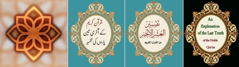 Tafseer of Last 10 Juz of Quran