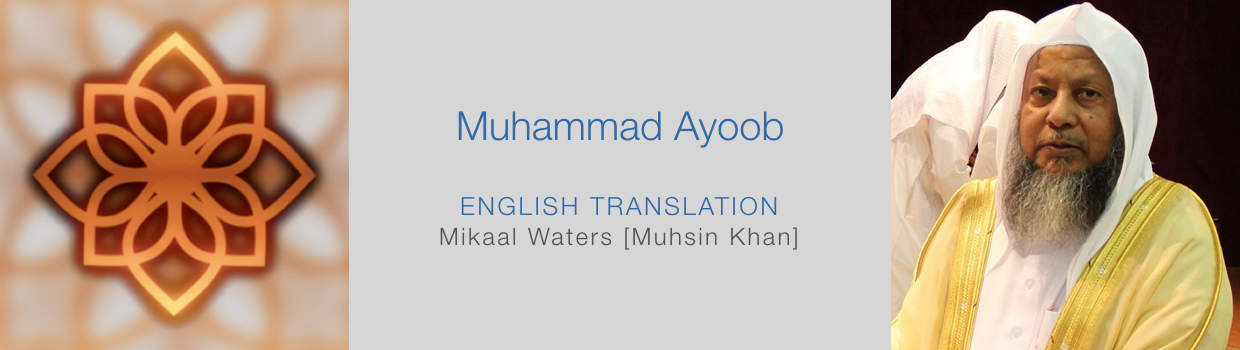 Muhammad Ayoob with Mikaal Waters [Muhsin Khan]-English